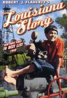 Луизианская история (1948)