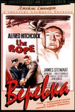 Постер фильма Веревка (1948)