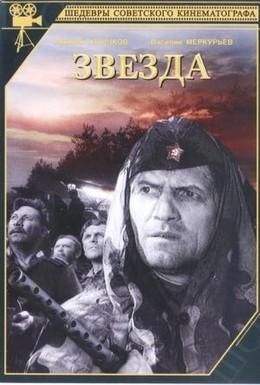 Постер фильма Звезда (1949)
