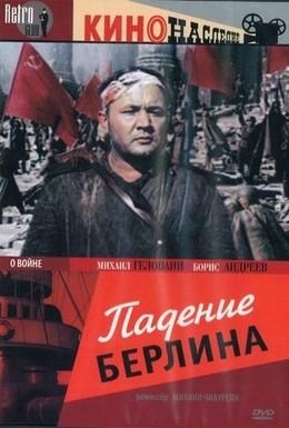 Постер фильма Падение Берлина (1949)