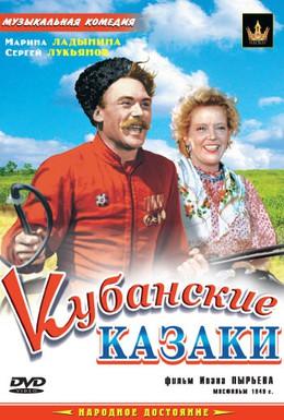 Постер фильма Кубанские казаки (1949)