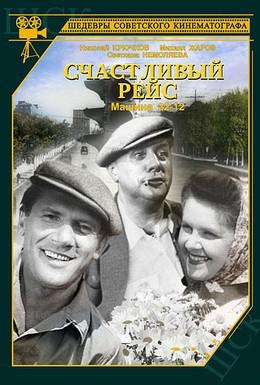 Постер фильма Счастливый рейс (1949)