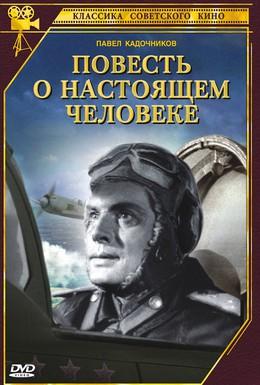 Постер фильма Повесть о настоящем человеке (1948)