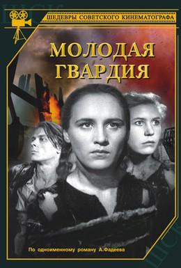 Постер фильма Молодая гвардия (1948)