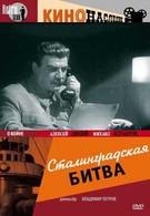 Сталинградская битва (1949)