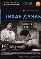 Тихая дуэль (1949)