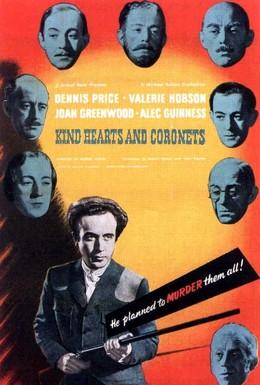 Постер фильма Добрые сердца и короны (1949)