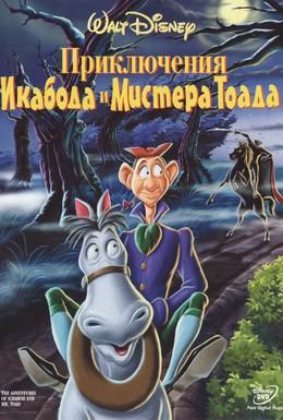 Постер фильма Приключения Икабода и мистера Тоада (1949)