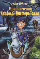 Приключения Икабода и мистера Тоада (1949)