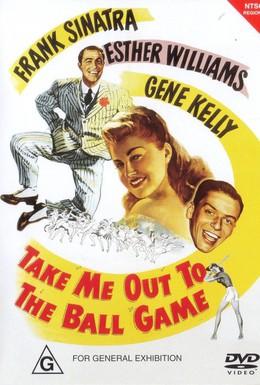 Постер фильма Возьми меня с собой на бейсбол (1949)