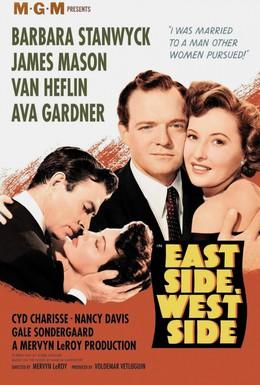 Постер фильма Ист-Сайд, Вест-Сайд (1949)