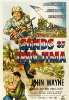 Пески Иво Джимы (1949)
