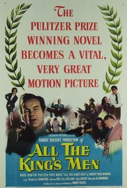 Постер фильма Вся королевская рать (1949)