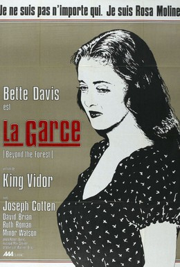 Постер фильма За лесом (1949)