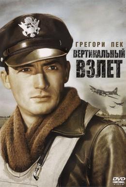 Постер фильма Вертикальный взлет (1949)