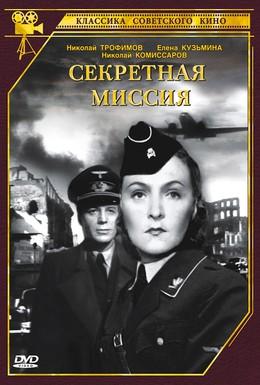 Постер фильма Секретная миссия (1950)