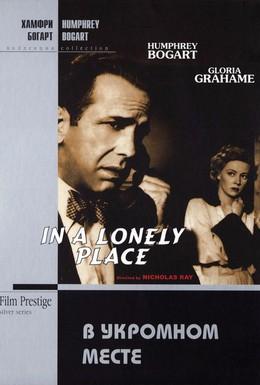 Постер фильма В укромном месте (1950)