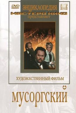 Постер фильма Мусоргский (1950)