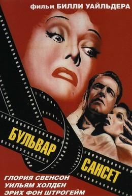 Постер фильма Сансет бульвар (1950)