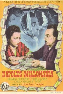 Постер фильма Неаполь, город миллионеров (1950)