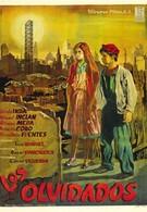 Забытые (1950)
