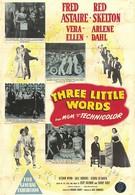 Три маленьких слова (1950)