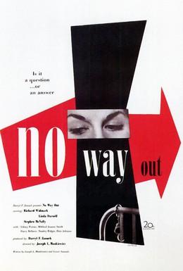 Постер фильма Выхода нет (1950)