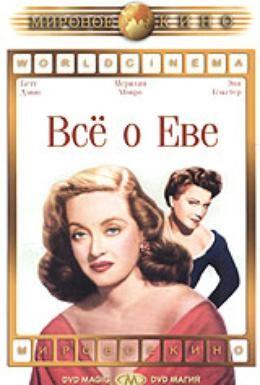 Постер фильма Всё о Еве (1950)