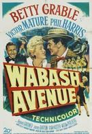 Уобаш авеню (1950)