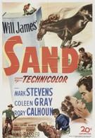 Песок (1949)