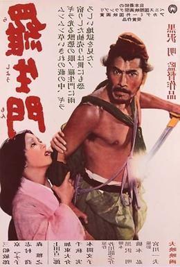Постер фильма Расёмон (1950)