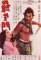 Расёмон (1950)