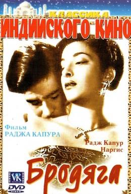 Постер фильма Бродяга (1951)