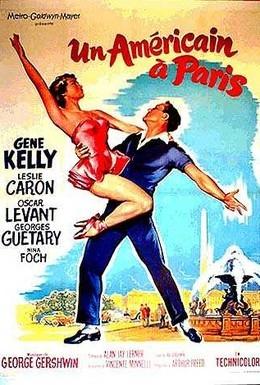 Постер фильма Американец в Париже (1951)