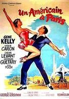 Американец в Париже (1951)