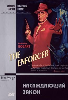 Постер фильма Насаждающий закон (1951)