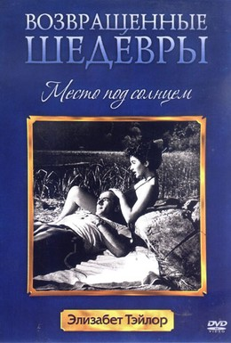 Постер фильма Место под солнцем (1951)