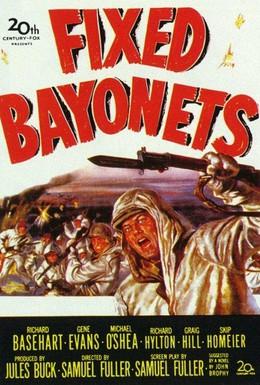 Постер фильма Примкнуть штыки! (1951)