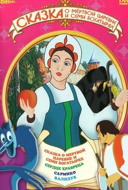 Постер фильма Сказка о мертвой царевне и о семи богатырях (1951)