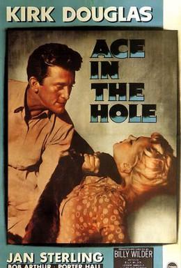 Постер фильма Туз в рукаве (1951)