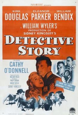 Постер фильма Детективная история (1951)