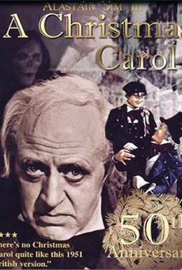 Постер фильма Рождественский гимн (1951)