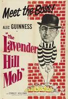 Банда с Лавендер Хилл (1951)