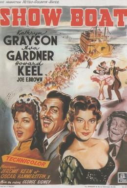 Постер фильма Плавучий театр (1951)