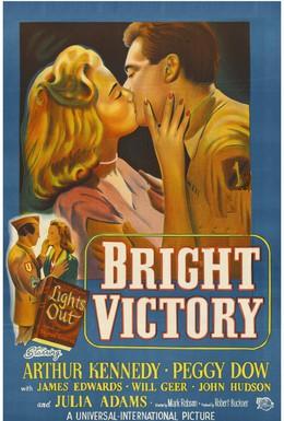 Постер фильма Блестящая победа (1951)