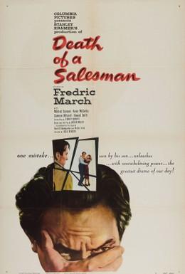 Постер фильма Смерть коммивояжера (1951)