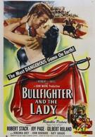 Тореадор и Леди (1951)