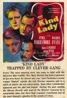 Добрая леди (1951)