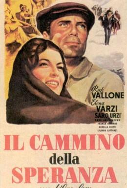 Постер фильма Дорога надежды (1950)