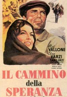 Дорога надежды (1950)